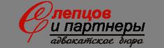 """Адвокатское бюро """"Слепцов и партнеры"""""""