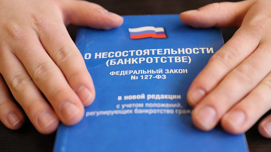 Закон о банкротстве - ФЗ 127